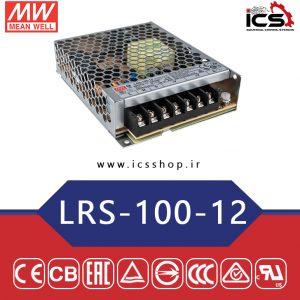 منبع تغذیه 12 ولت 8.5 آمپر مین ول LRS-100-12