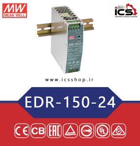 منبع تغذیه سوئیچینگ 24 ولت 6.5 آمپر ریلی مین ول (EDR-150-24 MEANWELL)