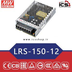 منبع تغذیه 12 ولت 12.5 آمپر مین ول (LRS-150-12)