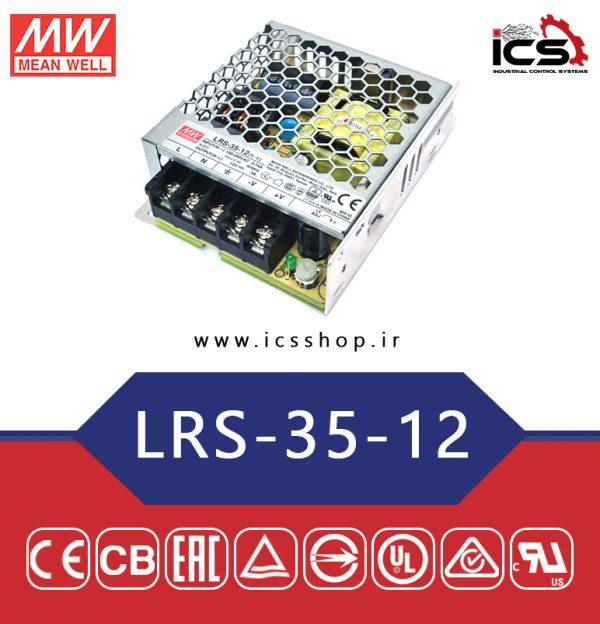 منبع تغذیه 12 ولت 3 آمپر مین ول LRS-35-12