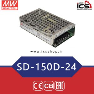کانورتر (مبدل DC به DC)24 ولت 6.3 آمپر مین ول SD-150D-24