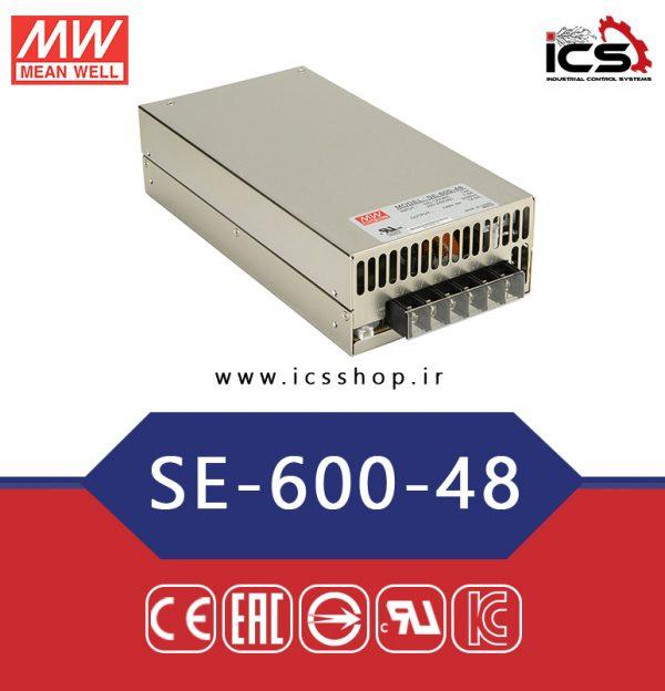 منبع تغذیه 48 ولت 12.5 آمپر مین ول(SE-600-48)