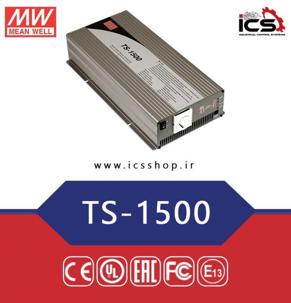 اینورتر 1500 وات (مبدل DC به AC) مین ول TS-1500