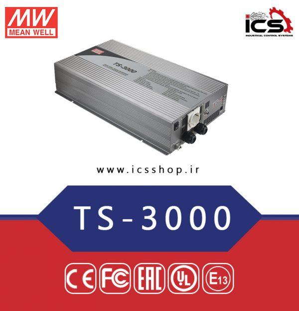 اینورتر 3000 وات (مبدل DC به AC) مین ول TS-3000